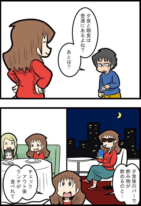 1泊5食付_3