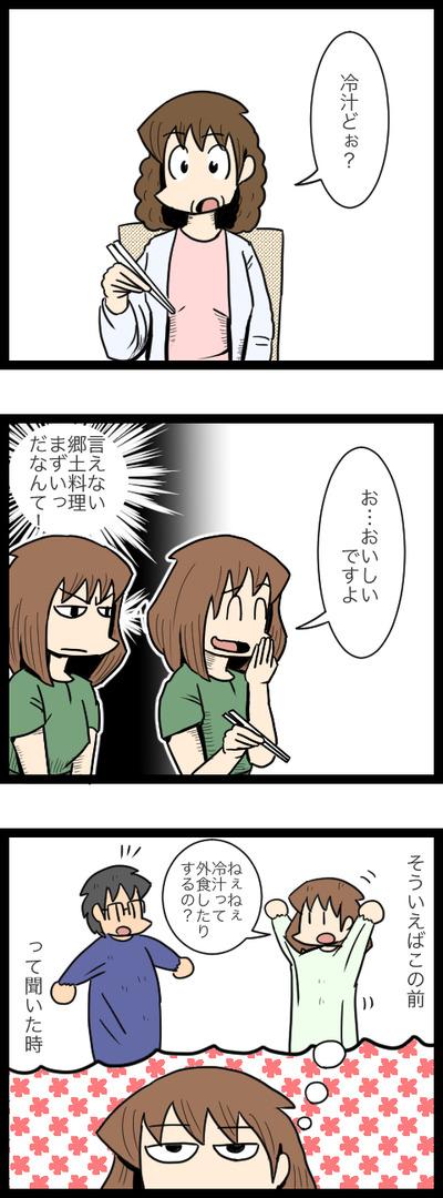 九州旅行編30_1