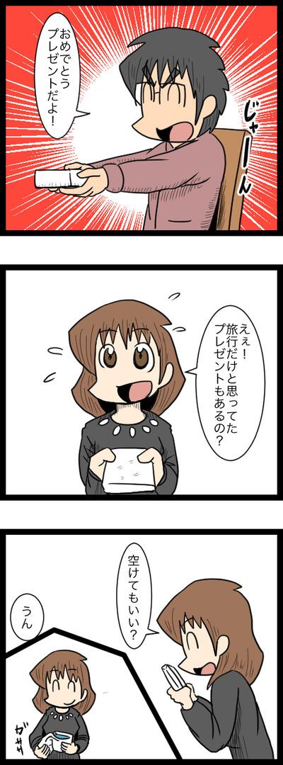 プロポーズ決行編01_3