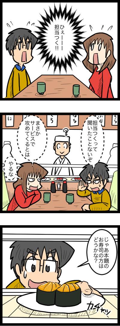 北海道旅行14_2