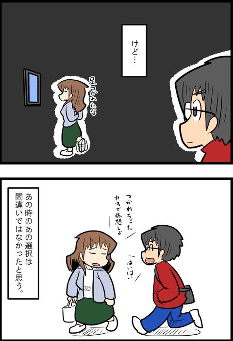 京都旅行編18_4
