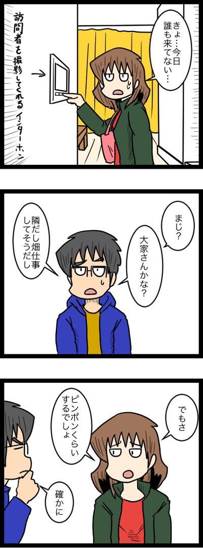 恩返し_2
