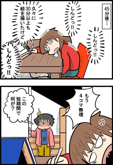 嫁子デビュー_2