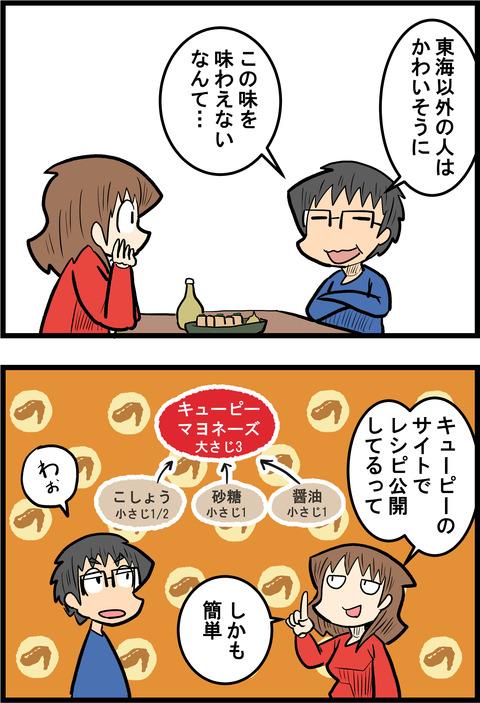 限定マヨ_2