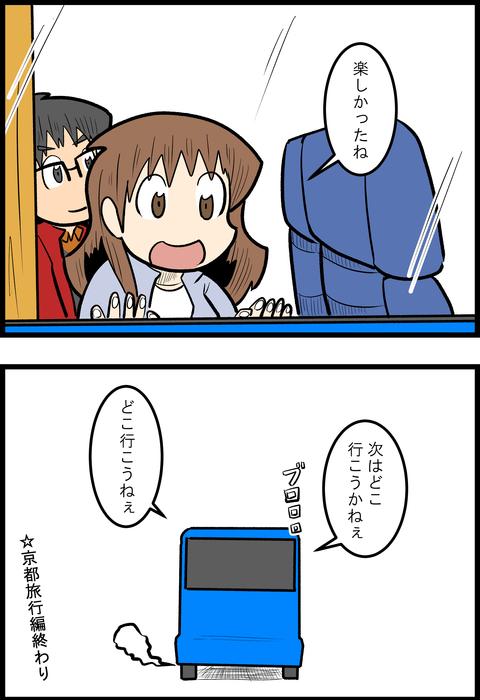 京都旅行編19_2