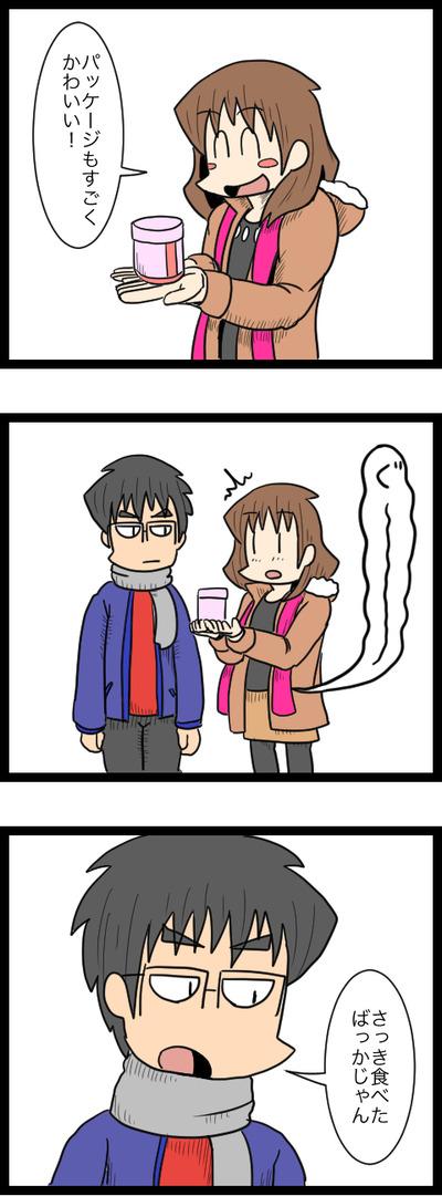 プロポーズ決行編08_3