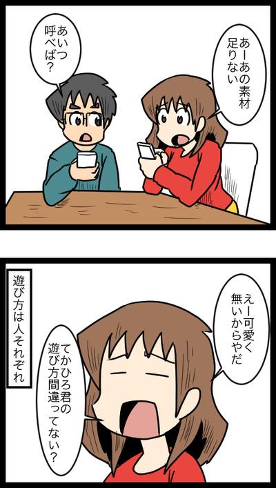夫婦の違い_3