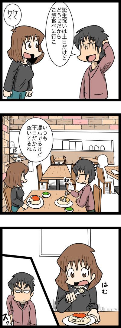 プロポーズ決行編01_2