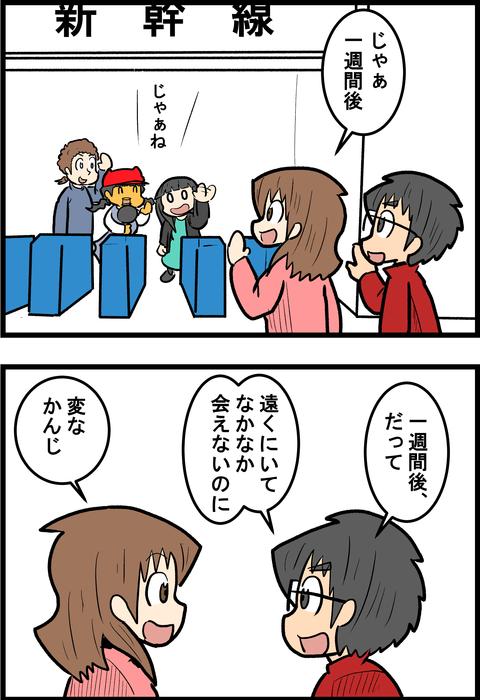 愛知観光編10_2