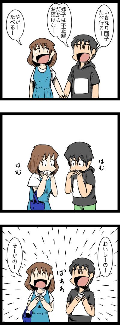 九州旅行編8_4