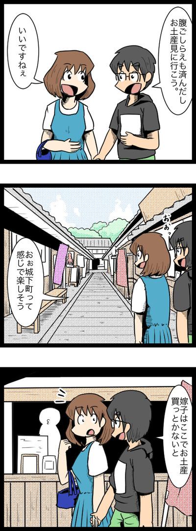 九州旅行編9_1