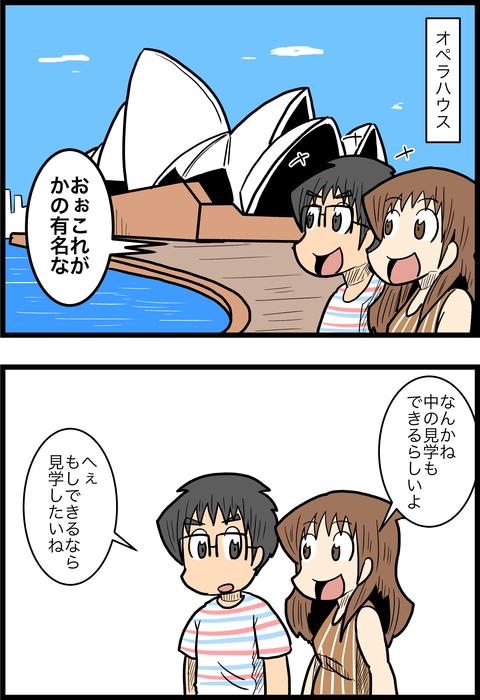 新婚旅行編19_1