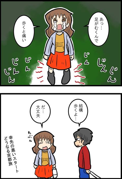 京都旅行1_4