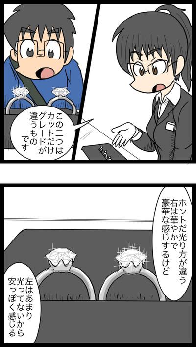 プロポーズ作戦編13_5