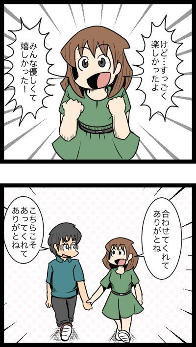 九州旅行編32_4