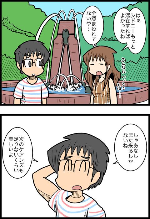 新婚旅行編22_3