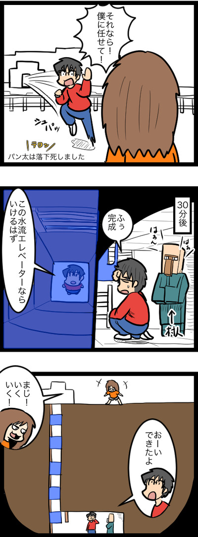 マイクラ番外編2