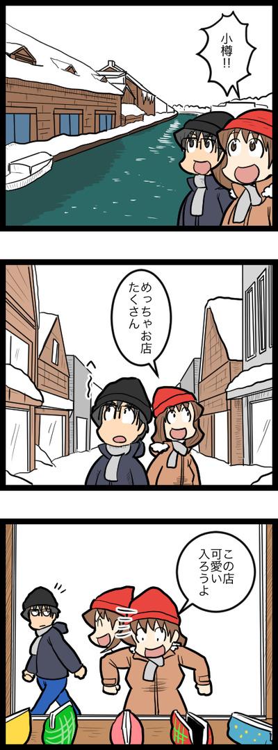 北海道旅行編08_1