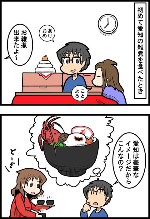 お雑煮_1