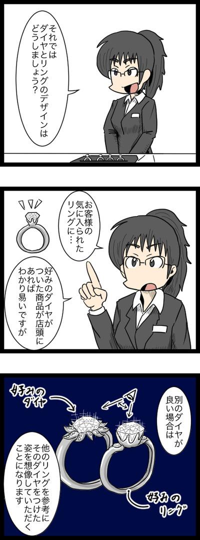 プロポーズ作戦編16_1