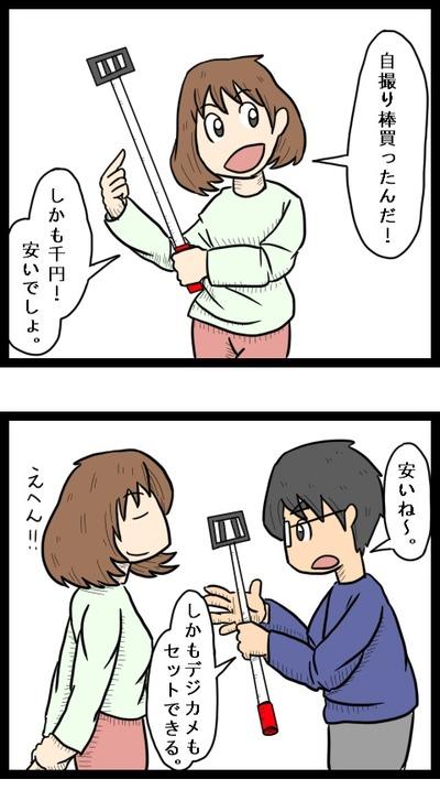 自撮り棒1