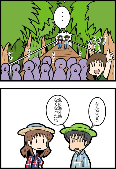新婚旅行編40_3