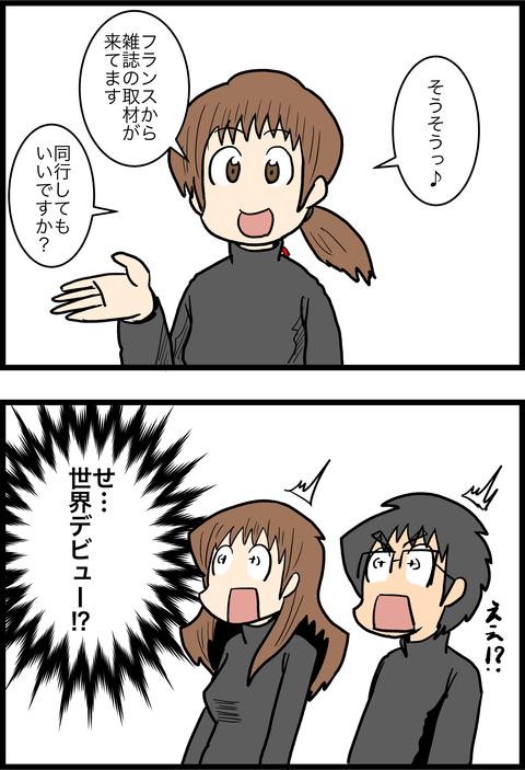 新婚旅行編29_2