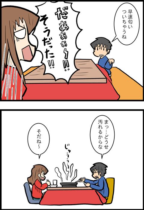 焼肉とカーペット_4