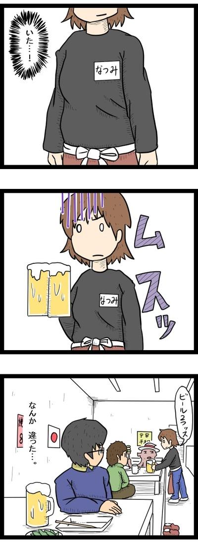 なつみちゃん3