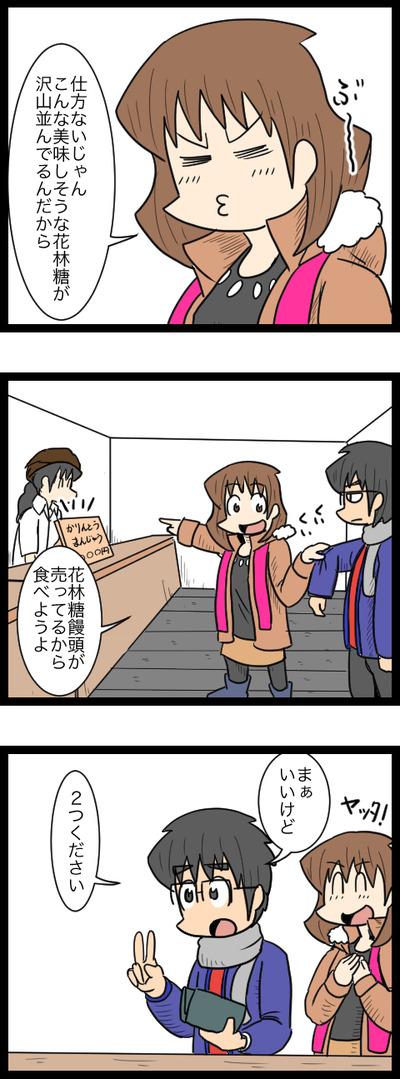 プロポーズ決行編08_4