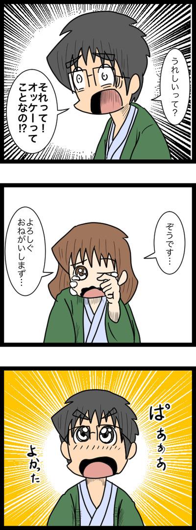 プロポーズ決行編16_2