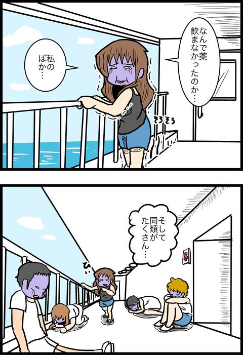 新婚旅行編27_4