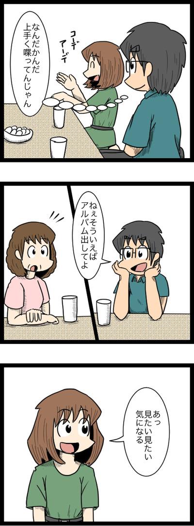 九州旅行編25_1