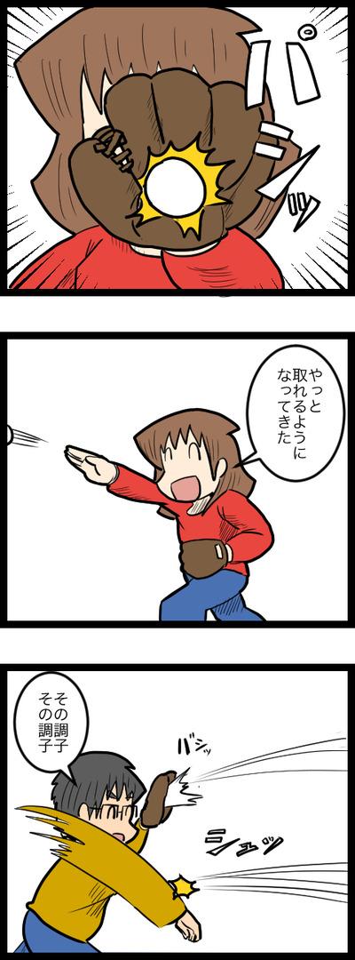 キャッチボールと顔_1