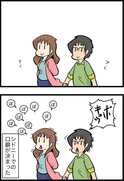 新婚旅行編09_3