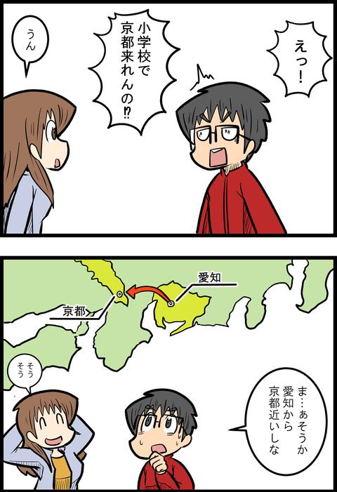 京都旅行編08_2