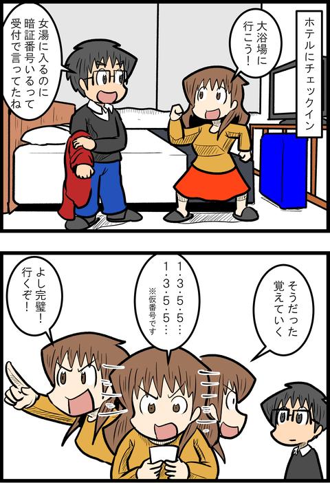 京都旅行編13_1