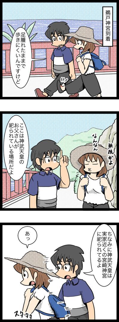 球種旅行編35_1