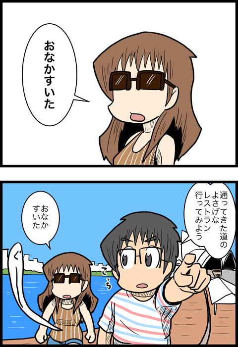 新婚旅行編20_1