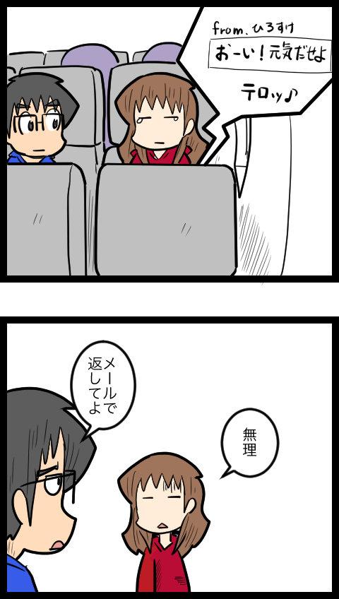 新婚旅行編02_3