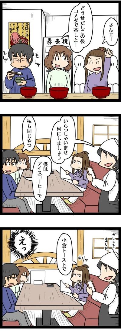 食いしん坊妹子3