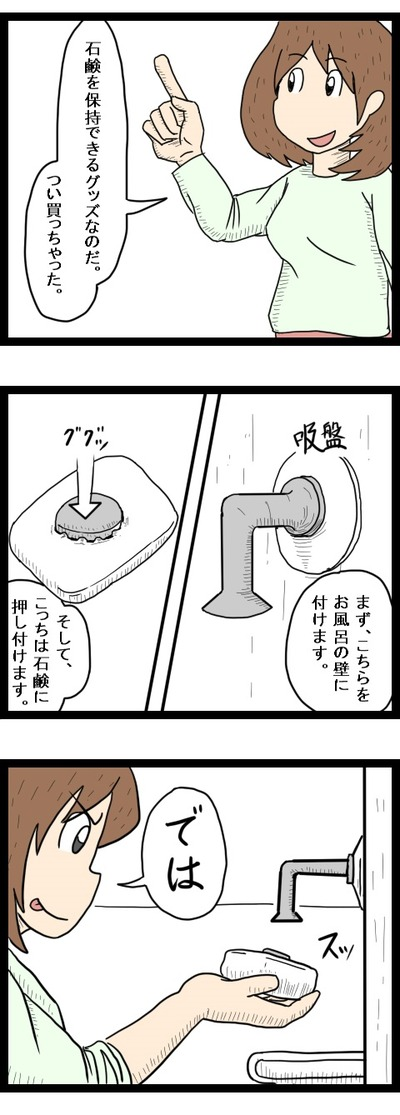 石鹸ホルダー2