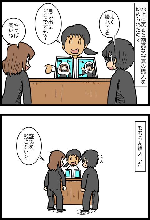 新婚旅行編32_4