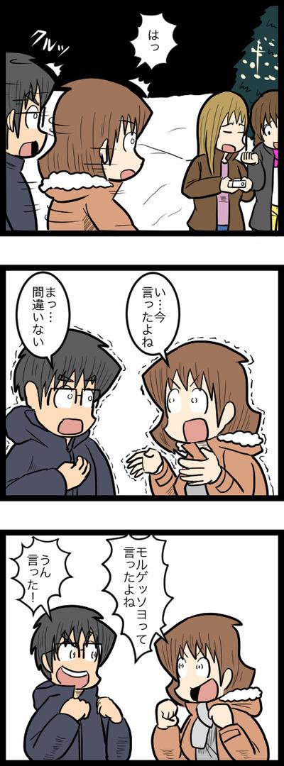 北海道旅行05_2