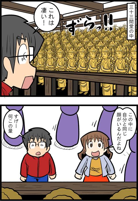 京都旅行編09_1