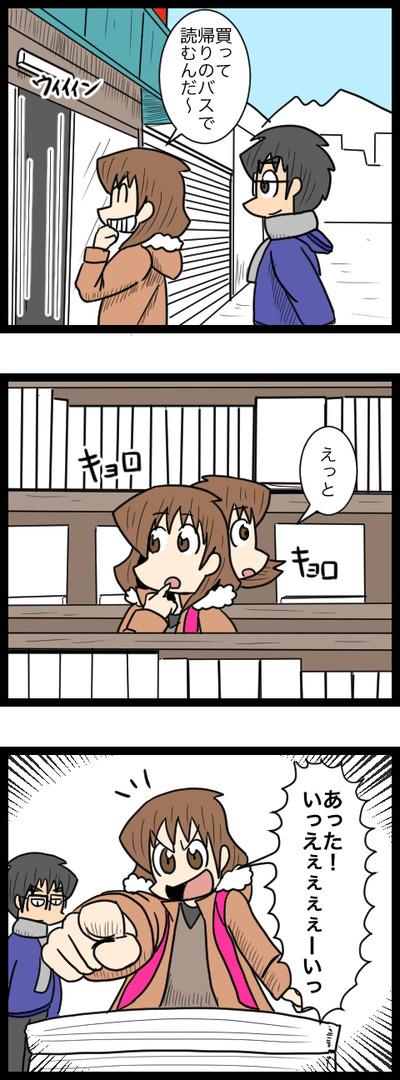 プロポーズ決行編21_2