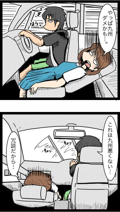 九州旅行編12_4