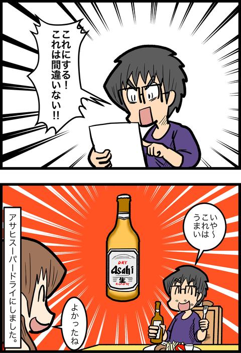 新婚旅行編49_4