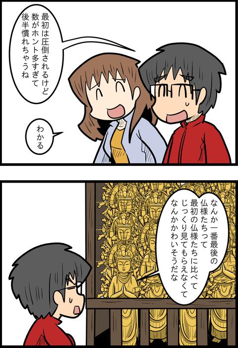 京都旅行編09_4