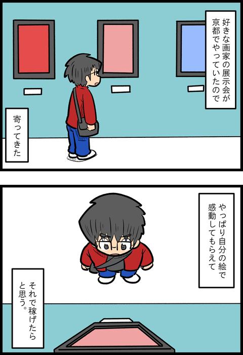 京都旅行編18_1